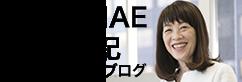 ATARIMAEに働く日記 代表おおつかのブログ